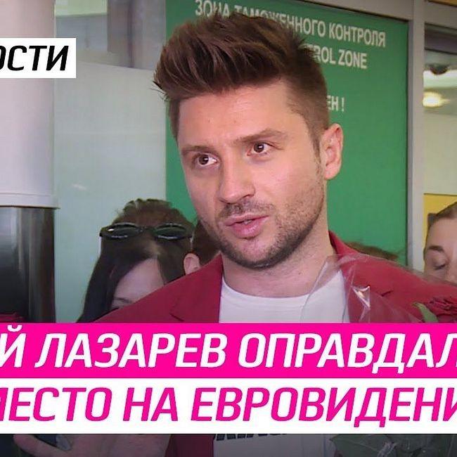 Сергей Лазарев оправдался за 3 место на Евровидении