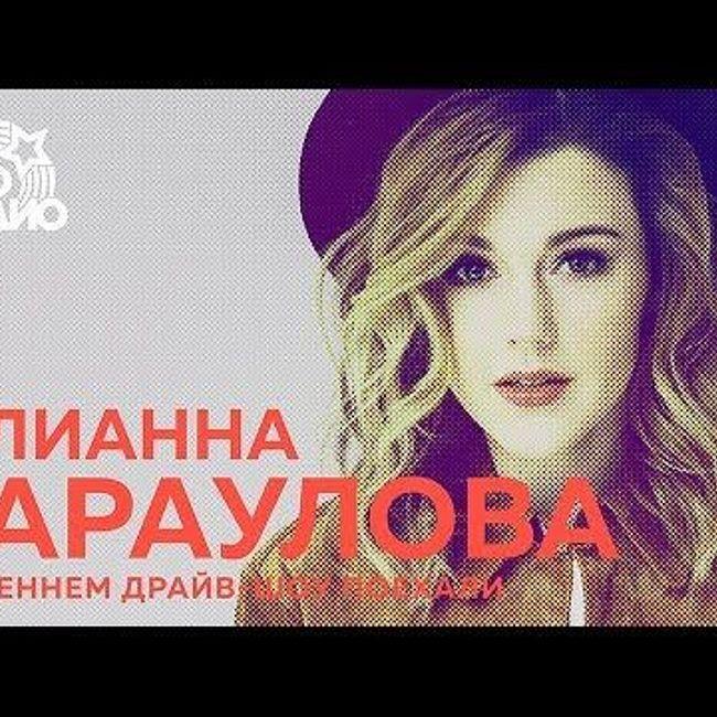 Юлианна Караулова про жёсткого Лазарева и безупречную репутацию
