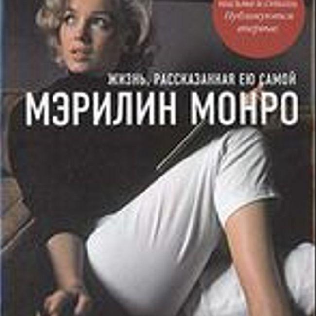 «ЧИТАЕМ ВМЕСТЕ». №3, март 2011 г. Печальный мир великой блондинки.