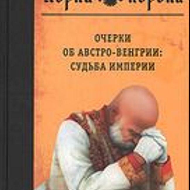 «ЧИТАЕМ ВМЕСТЕ». №2, февраль 2011 г. Блеск и нищета двуединой империи