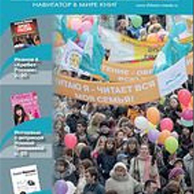 «ЧИТАЕМ ВМЕСТЕ». №4, апрель 2010 г. Книжные новинки апреля 2010 года