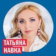 Татьяна Навка @ Week & Star