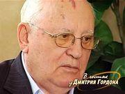 """Горбачев: Тэтчер спросила: """"Михаил, а тебе не хочется еще порулить?"""". — """"Нет, с меня хватит!"""""""