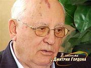Горбачев о Кравчуке: он не великий политик