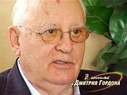 Горбачев о том, была ли Тэтчер в него влюблена