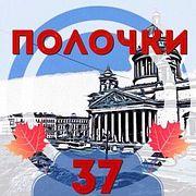 Выпуск 37. В гостях Дмитрий Осипенко