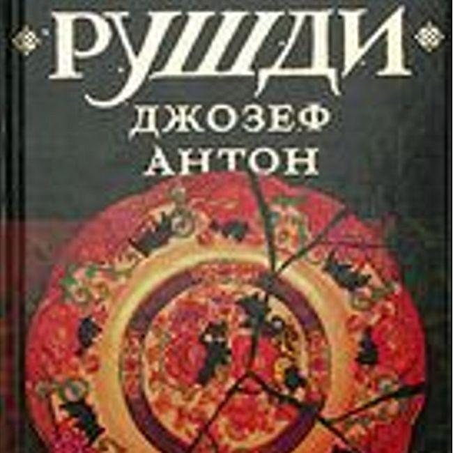 «ЧИТАЕМ ВМЕСТЕ». №11, ноябрь 2012 г. Джозеф Антон по имени Рушди.