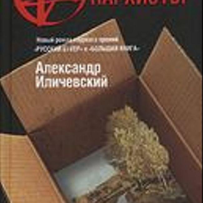 «ЧИТАЕМ ВМЕСТЕ». №4, апрель 2012 г. Вечный пейзаж и мимолетная политика.