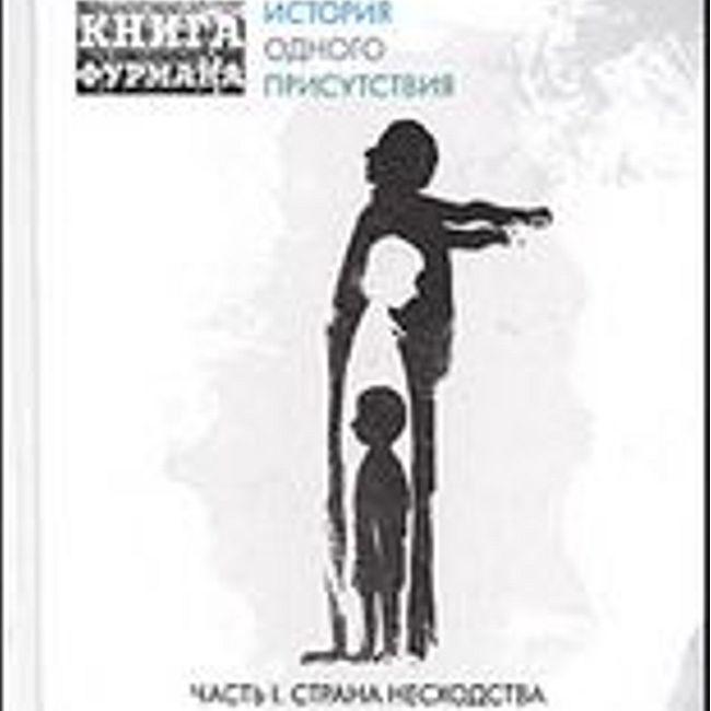 «ЧИТАЕМ ВМЕСТЕ». №1, январь 2012 г. Понять Фурмана.