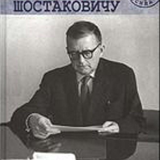 «ЧИТАЕМ ВМЕСТЕ». №1, январь 2012 г. Шостакович-депутат.