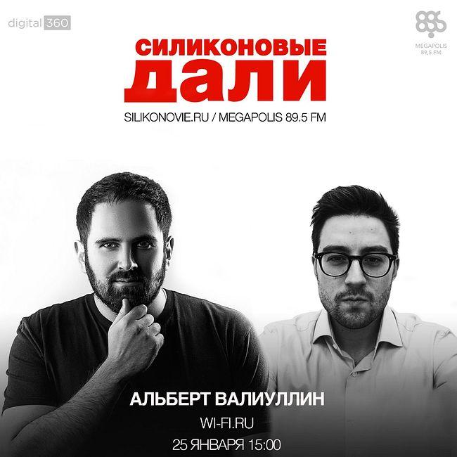 #55. Альберт Валиуллин (Wi-Fi.ru)