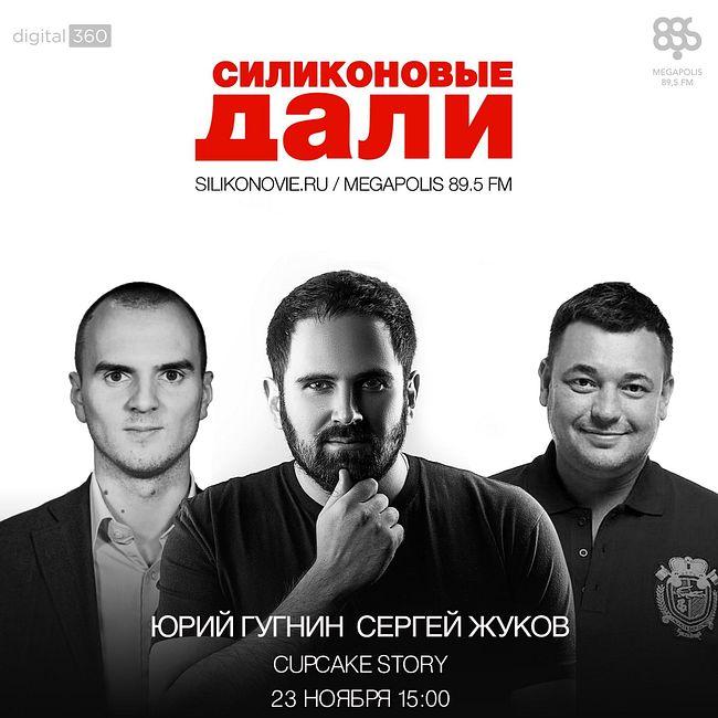 #48. Сергей Жуков и Юрий Гугнин (Cupcake Story)