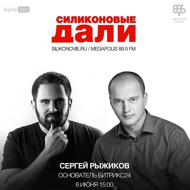 Выпуск 25 (8.06.2016). Сергей Рыжиков