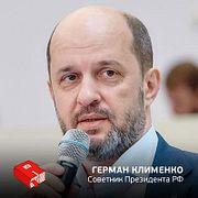 Рунетология (293): Герман Клименко, советник Президента Российской Федерации