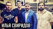 A-team / Илья Свиридов // 11.07.18