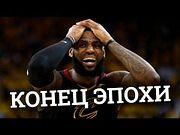 Отличия финала NBA 2018 от прошлогоднего