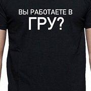 Россию уже не спасти: ее погубили футболки