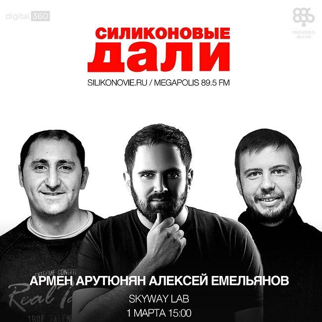 #60. Армен Арутюнян и Алексей Емельянов (Skyway Lab)