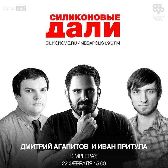 #59. Дмитрий Агапитов и Иван Притула (SimplePay)