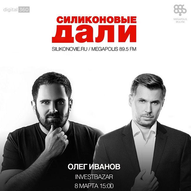 #61. Олег Иванов (Invest Bazar)