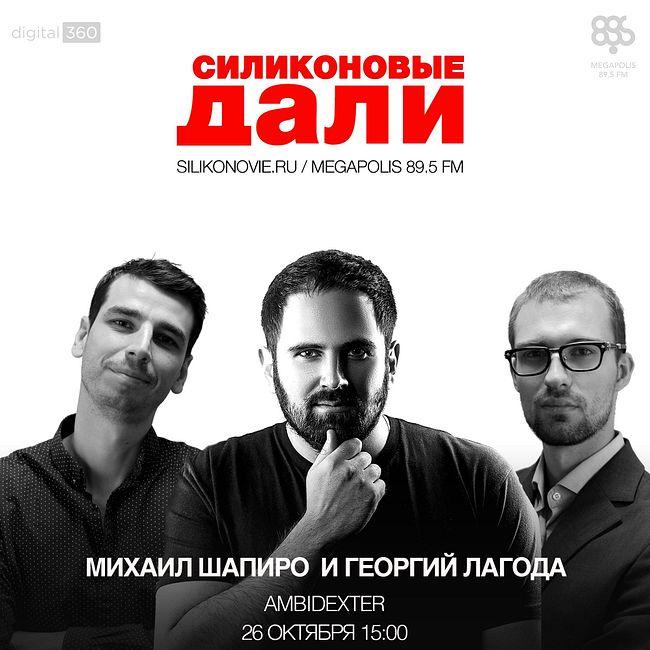 #44. Михаил Шапиро и Георгий Лагода (Ambidexter)