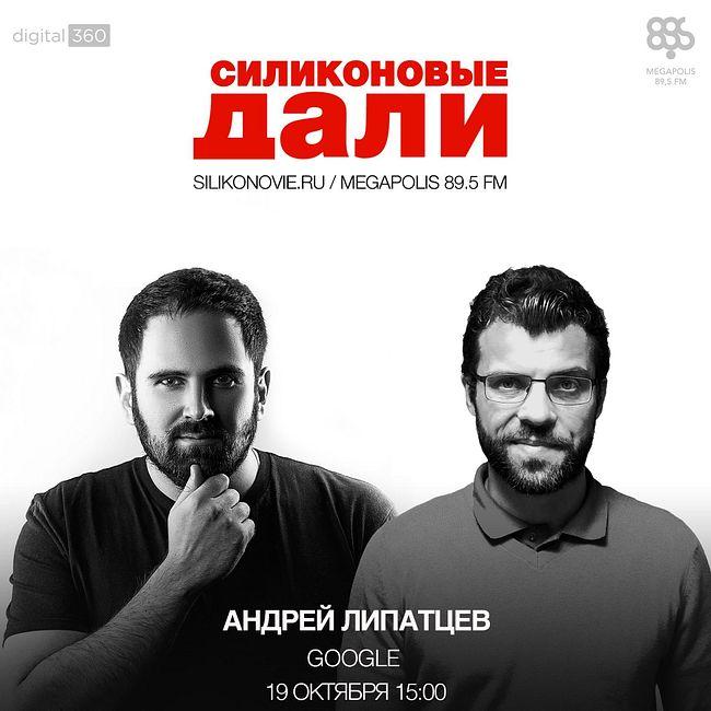 #43. Андрей Липатцев (Google)