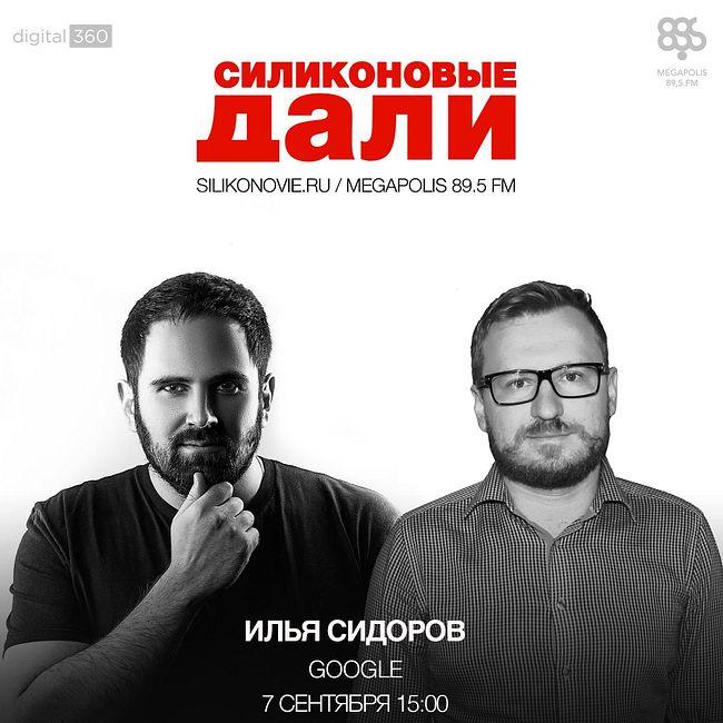 #37. Илья Сидоров (Google)