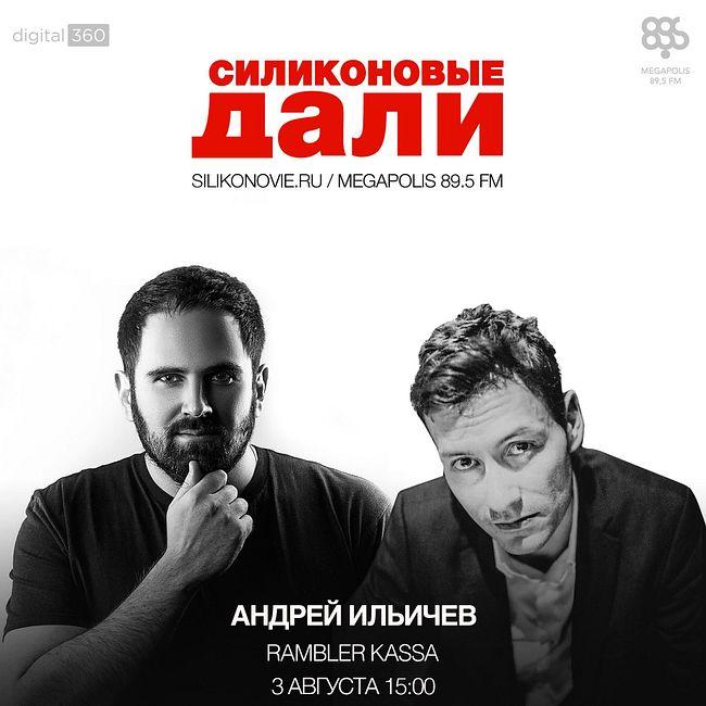 Выпуск 32 (3.08.2016). Андрей Ильичев
