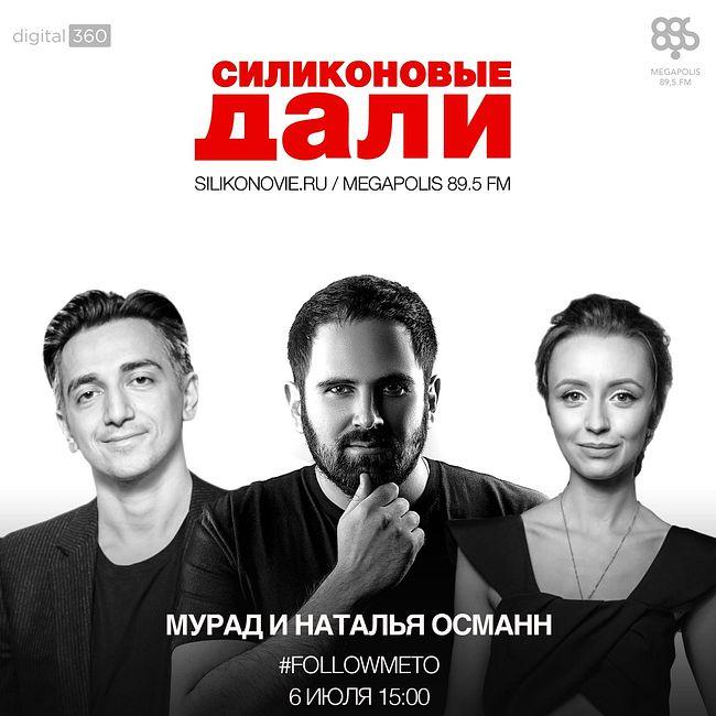 Выпуск 28 (06.07.2016). Мурад и Наталья Османн