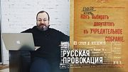 Учредиловка / Русская провокация / Станислав Белковский / Выпуск 2