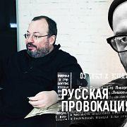Искусство и власть. Русская провокация. Станислав Белковский // Выпуск 3