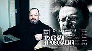 Троцкий / Русская провокация / Станислав Белковский // Выпуск 4