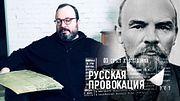 Цензура / Русская провокация / Станислав Белковский // 03.02.18
