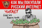 Председатель совета директоров «Рамблера» Сергей Васильев: Как мы покупали русский интернет
