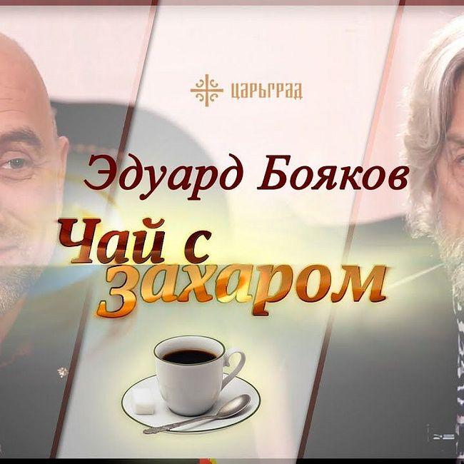 В гостях у Захара Прилепина Эдуард Бояков, продюсер и театральный режиссёр [Чай с Захаром]