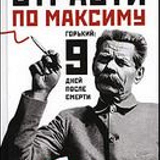 «ЧИТАЕМ ВМЕСТЕ». №6, июнь 2011 г. Дело Максима.