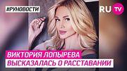 Виктория Лопырева высказалась о расставании