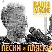 "Terne Čhave (Czechia), Damien Jurado (USA) и другие в ""Песнях и Плясках"". (048)"