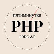 Выпуск №25 - PHP 7.1