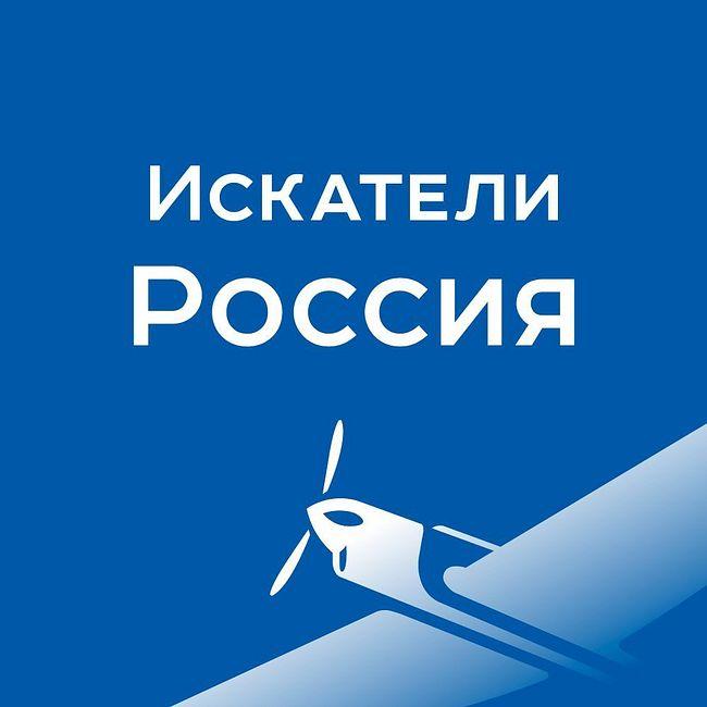 Искатели Россия - Алтайский Край Сибирские Афины