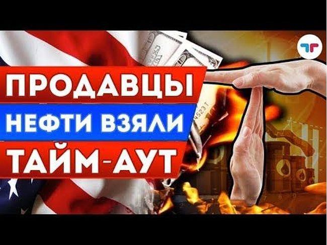 TeleTrade: Утренний обзор, 04.04.2018 – Продавцы нефти взяли тайм-аут