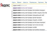 Что ищет «Яндекс»