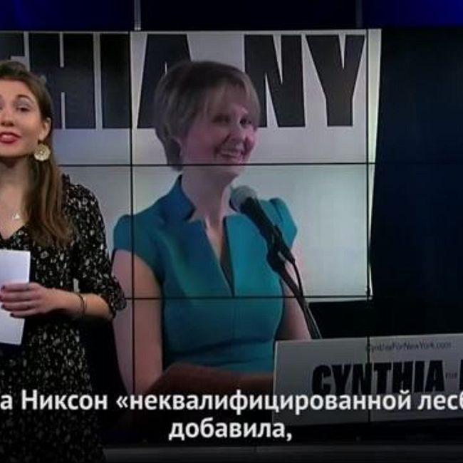 Бывший спикер городского совета Нью-Йорка назвала Синтию Никсон «неквалифицированной лесбиянкой» - Март 21, 2018