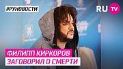 Филипп Киркоров заговорил о смерти
