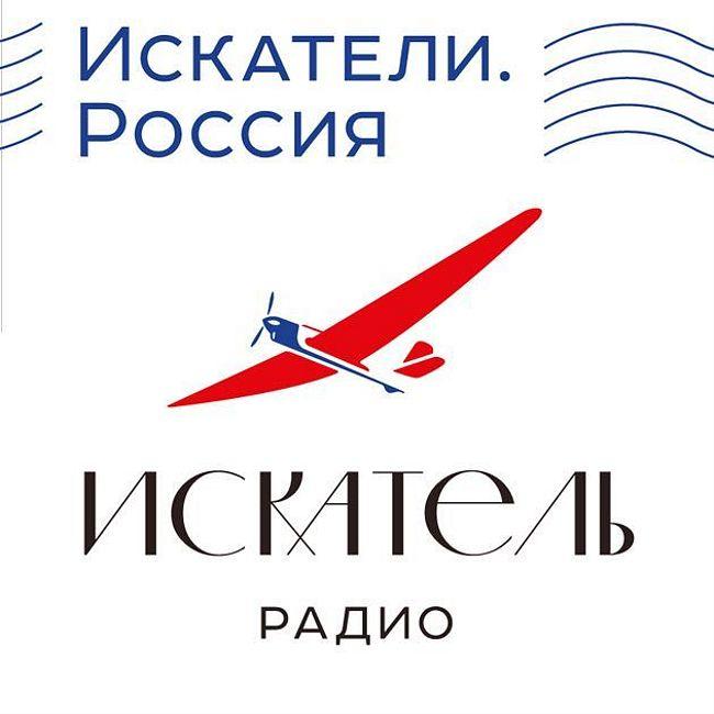 Искатели Россия - Псков. Бульварное Полукольцо