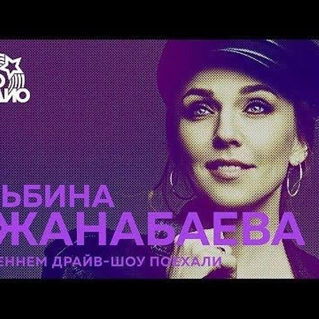 Когда выйдет новый альбом Альбины Джанабаевой и с кем звезда спела в дуэте
