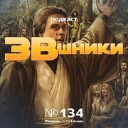 Подкаст «ЗВшники», выпуск 134