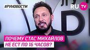 Почему Стас Михайлов не ест по 16 часов?