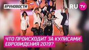 Что происходит за кулисами Евровидения 2019?