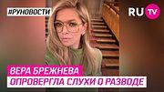 Вера Брежнева опровергла слухи о разводе